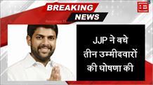 JJP ने तीन और उम्मीदवारों की घोषणा की, दुष्यंत के बाद दिग्विजय भी चुनावी मैदान में