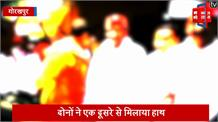 रवि किशन और रामभुआल आमने-सामने, एक-दूसरे से मिलाया हाथ