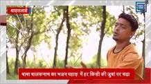 Punjab का बेटा  कर  रहा BABA Balaknath का गुणगान ,Himachal में हुआ  Video  viral