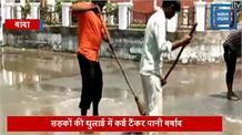 पानी समस्या से जूझ रहा है बुंदेलखंड: #PMModi के दौरे से पहले सड़कों को धुलने के लिए पानी बर्बाद