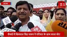 पूरे परिवार के साथ शिवपाल ने सैफई में डाला वोट, कहा- साईकिल हो गई है पंचर...