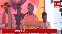 CM योगी का सपा-बसपा पर हमला, कहा- चोरों को चांदनी रात अच्छी नहीं लगती है