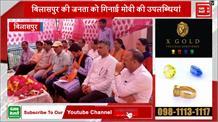 बिलासपुर के घुमारवीं में वोट मांगने पहुंचे अनुराग ठाकुर