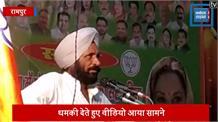 राज्यमंत्री बलदेव सिंह औलख ने सरेआम ग्राम प्रधानों को दी धमकी, वीडियो आयी सामने
