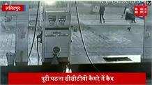पेट्रोल भरवाते समय बाइक में अचानक लगी आग, मची अफरा-तफरी