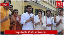 रामपुर : परिवार के साथ मतदान करने पहुंची पूर्व सांसद बेगम नूर बानो, कांग्रेस की जीत का किया दावा