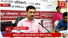 EC ने सपा की शिकायत पर दिए जांच के आदेश, '300 EVM में ख़राबी का किया था दावा'
