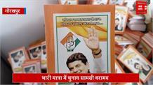 गोरखपुर में पुलिस को मिली सफलता,चुनाव सामग्री के साथ 2 युवक गिरफ्तार
