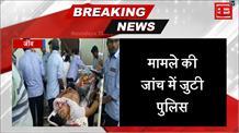 कॉलेज में छात्रों के दो गुटों के बीच जमकर हुई चाकूबाजी, कई छात्र घायल