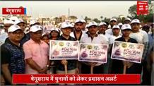 बेगूसराय में निकाली जागरूकता रैलियां, लोगों को मतदान के प्रति किया जागरूक