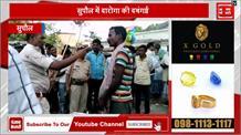 दारोगा की दबंगई,मवेशी चोरी के शक में सरेआम युवक को डंडे से पीटा
