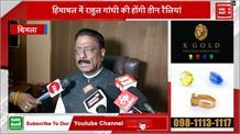 Amit Shah की तरह Rahul Gandhi भी करेंगे हिमाचल में रैली