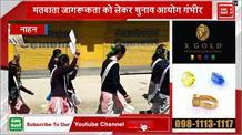 मतदाता जागरूकता के लिए चुनाव आयोग गंभीर, रैली के माध्यम से लोगों को किया जागरूक