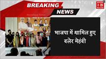 Sunny Deol के बाद Daler Mehndi ने ज्वाइन की BJP