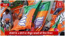 Congress ने दिल्ली के 6 उम्मीदवारों की लिस्ट की जारी, BJP के 4 उम्मीदवारों की घोषणा