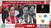कांगड़ा-चंबा सीट से BJP प्रत्याशी किशन कपूर ने भरा नामांकन, बड़ी जीत दर्ज करके इतिहास रचने का दावा