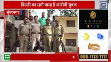 सुंदरनगर पुलिस को मिली सफलता, युवक से बरामद की 205 ग्राम चरस