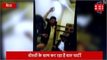 ढाई लाख रुपए के इनामी 'बद्दो' का वीडियो वायरल, दोस्तों के साथ कर रहा है दारु पार्टी
