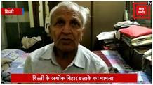 दिल्ली : घर में घुसकर बुजुर्ग दम्पति को बंधक बनाकर की लूट