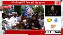 Faridabad से Naveen Jaihind के चुनाव लड़ने पर AAP-JJP समर्थकों में जोश