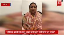 पूर्व CM Rabri Devi का सनसनीखेज आरोप, कहा-Lalu Yadav को ज़हर देकर मारना चाहती है राज्य और केंद्र सरकार
