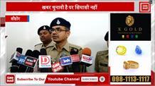 पुलिस की बड़ी कामयाबी, युवक से बरामद किए 60 हजार के नकली नोट
