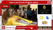सिपाहियों ने पेश की मानवता की मिसाल, सड़क पर तड़प रहे घायल को पहुंचाया अस्पताल