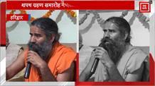 हरिद्वार पहुंचे बाबा रामदेव, साध्वी प्रज्ञा ठाकुर के समर्थन में दिया बड़ा बयान