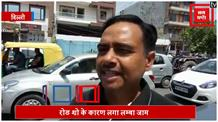 पूर्वी दिल्ली से BJP प्रत्याशी Gautam Gambhir ने भरा नामांकन, रोड शो से लगा लम्बा जाम