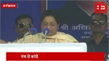 फ़र्रुखा़बाद: मायावती ने BJP पर किए सियासी वार, बोलीं- 'सबका साथ सबका विकास' महज एक जुमला