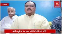 लोक सभा प्रभारी जेपी नड्डा ने कार्यकर्ताओं संग की बैठक, 74 प्लस सीट का किया दावा
