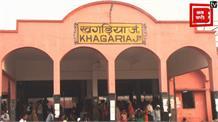 Loksabha Election 2019: एक नजर Khagaria सीट पर ।। Khagaria Lok Sabha Seat