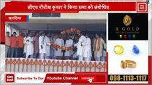 सीएम नीतीश कुमार ने किया जनसभा को संबोधित, एनडीए प्रत्याशी के लिए मांगे वोट