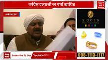 अम्बेडकरनगर: कांग्रेस प्रत्याशी का पर्चा ख़ारिज, उम्मेद सिंह ने प्रशासन पर लगाए तानाशाही के आरोप