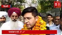 दक्षिणी दिल्ली से 'आप' प्रत्याशी राघव चड्ढा ने भरा नामांकन