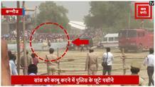 गठबंधन की रैली में हेलीकॉप्टर उतरने से पहले पहुंचा सांड, युवक ने लगाई जान की बाजी