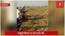 खेत में काम कर रही महिला पर बरसाए डंडे, वीडियो वायरल