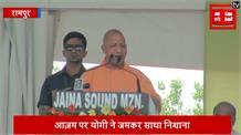 आज़म जैसे कलंक को रामपुर से हटाना होगा- योगी