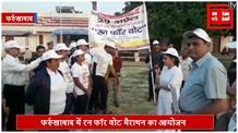 Lok Sabha Election 2019: प्रदेश में जागरूकता रैली निकालकर लोगों से की वोट की अपील