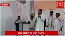 बाराबंकी: राहुल गांधी ने लगाए आरोप, बोले- 'योगी सरकार में होती है घूसखोरी'