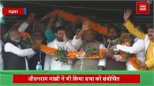 तेजस्वी यादव और जीतनराम ने सभा को किया संबोधित, घुरन राम को जिताने की अपील