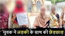 बांदा: युवक ने लड़की के साथ की छेड़छाड़ , परिजनों का आरोप पुलिस ने मामले में नहीं की कोई कार्रवाई