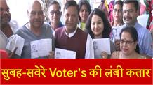 हिमाचल प्रदेश विधानसभा अध्यक्ष राजीव बिंदल ने किया मतदान, सुबह-सवेरे Voter's की लगी लंबी लाइन