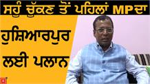 MP Som Parkash से सुनिए Hoshiarpur के लिए वह क्या करेंगे