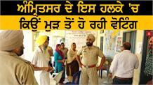 Amritsar के Raja Sansi में दोबारा हो रही वोटिंग
