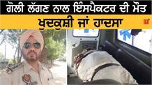 Police चौकी में Inspector की Death