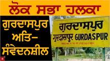 Gurdaspur अति Sensitive हलका घोषित, बढ़ाई Security