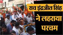 हरियाणा में बीजेपी का सभी सीटों पर कब्जा, कांग्रेस ने मानी अपनी हार