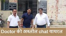 Nalagarh के Gynecologists Doctor की अश्लील chat Viral, मचा हड़कंप
