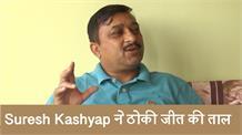 Suresh Kashyap का दावा, भारी बहुमत के साथ जीतेंगे Shimla सीट